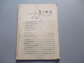 美术研究(1958年第3期)