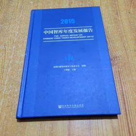 2015中国智库年度发展报告