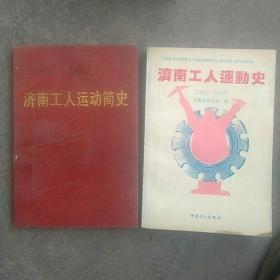 济南工人运动史(1840一1949),济南工人运动简史(1949一1993),2本合售