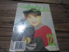 《少女杂志》  第122去