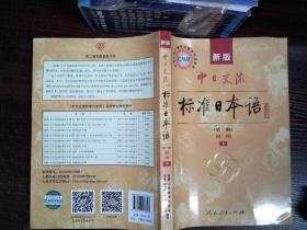 新版中日交流标准日本语 初级 下册(第二版)...