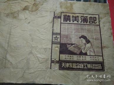 天津永昌家庭工业社出品,精美簿记广告纸。53/28