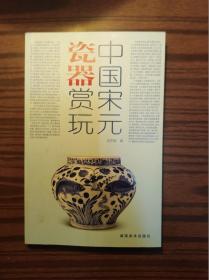 中国宋元瓷器赏玩                     (16开)《122》