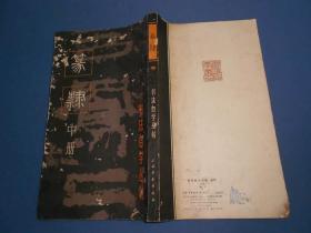 书法自学丛帖:篆隶-中册-长12开90年印