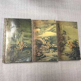 金庸作品集——天龙八部(二,四,五3本合售)口袋本