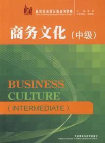 正版 商务文化:中级 周晨萌 9787560087900外语教学与研究出版社