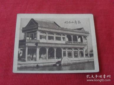 民国名胜风景小画片---《万寿山石船》孔网孤本,未见!