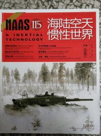 海陆空天惯性世界 NAAS 第115期