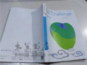 原版日本日文书 授业Challenge数学 中1 村上久乃(株)べネツセコーポレ―シヨン 2016年4月 大32开平装