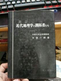 日文原版--新订近代地理学的开拓者