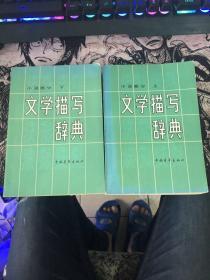 文学描写辞典 小说部分(上,下册)