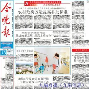 2018年今晚报过期旧报纸出售天津报纸收藏珍藏报纸18年天津今晚报原版报纸