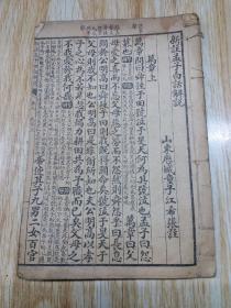 新注孟子白话解说卷9-10