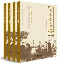 张泰荣日记(16开平装 全四册)