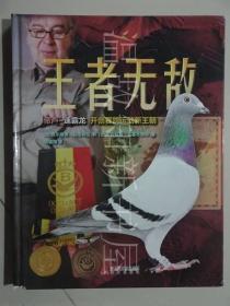 王者无敌:  帝卢一速霸龙 开创赛鸽运动新王朝  (正版现货)