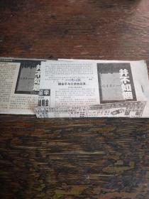 报纸剪报自订本 连载文学小说类~~并 不 如 烟  只有1~12篇 停刊 大河报2004