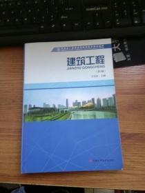 建筑工程(第3版)