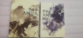 【正版】李永平:大河尽头 (溯流 上卷+ 山 下卷)    一版一印