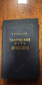 俄文原版:普希金的创作道路(творческий путь Пушкина)
