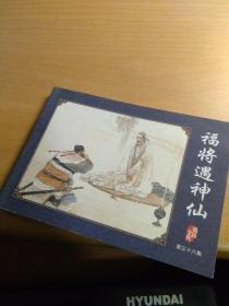 连环画 说岳全传 (38)福将遇神仙 前几页下口切到字