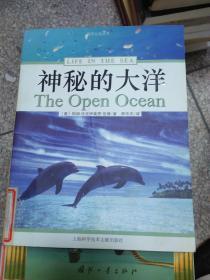 (现货)神秘的大洋 9787543928732