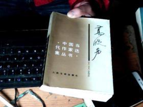 中国当代作家选集丛书 ( 作者 高晓声 印章签赠本 )         3FF