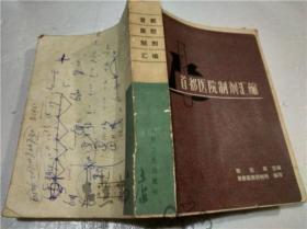 首都医院制剂汇编/陈兰英主编/人民卫生出版社 1982年一版一印 32开平装