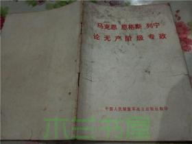 马克思 恩格斯 列宁 论无产阶级专政  中国人民解放军战士出版社翻印 人民出版社 1975年