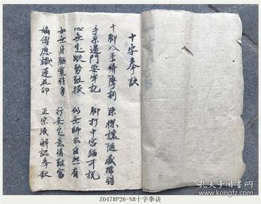 Z047#P26-N#十字拳诀/清代手抄本/电子稿或复印件