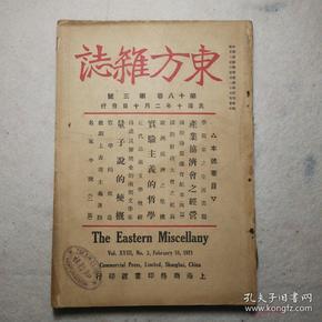 民国 《东方杂志》 第十八卷、第三号