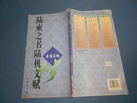 陆柬之书陆机文献--中国书店长12开一版一印