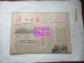 老报纸:广州日报 1987年12月1日 第8793号——星火的生意经:国营肉菜市场在改革中的奋起之二、看今日越秀山粤鄂大战、在变革的道路上前进:《广州日报》创刊三十五周年