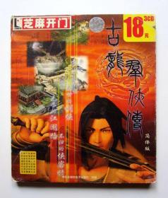 【游戏光盘】古龙群侠传(3CD)附:用户卡、目录册