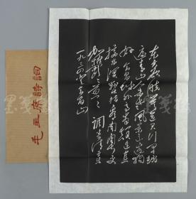 约六七十年代 上海东方红书画社出版 毛主席诗词《清平乐·会昌》石刻拓片一件 附封(尺寸:40.6*30.7cm)HXTX111419