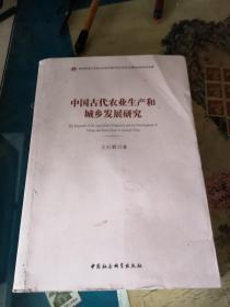 中国古代农业生产和城乡发展研究