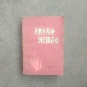 80年代旧书,胡绳,从鸦片战争到五四运动(简本)