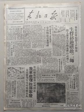 1947年2月14日《东北日报》华东我军生擒郝鹏举歼敌二师,我军收复睢县、宁陵,台湾万余人大游行,枣庄复活了,等等
