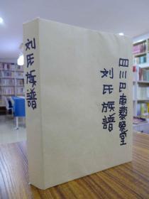 四川巴南藜照堂 刘氏族谱——刘尧武/主编 2019年一版一印仅200册