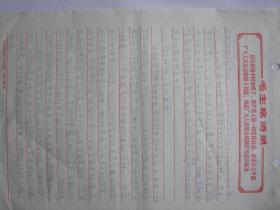 清华著名教授童诗白先生文革所写多份手写复写稿。