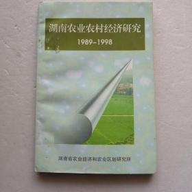 湖南农业农村经济研究1989-1998