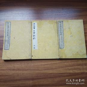 和刻本   古代文学名著选集   《  点注续文章轨范 》3册全      精选中国多位古代文学家的优秀文章共计68篇      1880年出版