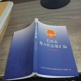 长沙市地方性法规汇编 1986-2007