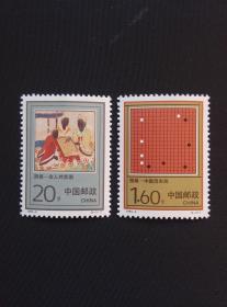 《1993-5T围棋》(新邮票)0