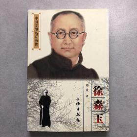 中国文博名家画传 徐森玉