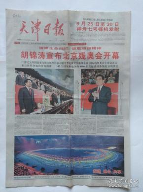 天津日报2008年9月7日【8版全】 胡锦涛宣布北京残奥会开幕