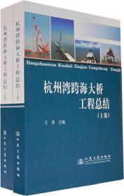 杭州湾跨海大桥工程总结(上下)