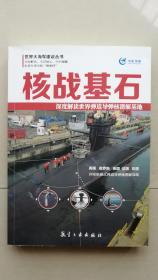 核戰基石:深度解讀世界彈道導彈核潛艇基地