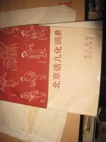 北京话儿化词典