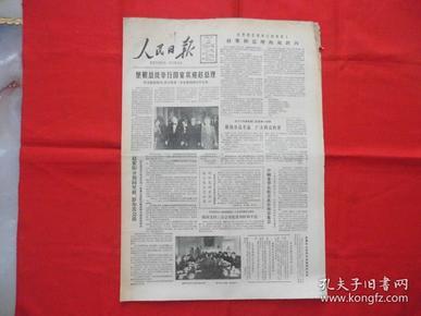 人民日报===原版老报纸===1984年1月12日===8版全。