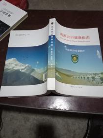 高原驻训健康指南